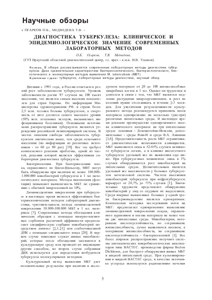 Туберкулез органов мочевой системы
