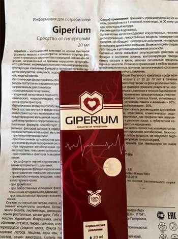 Giperium от гипертонии — и снова ловушка мошенников