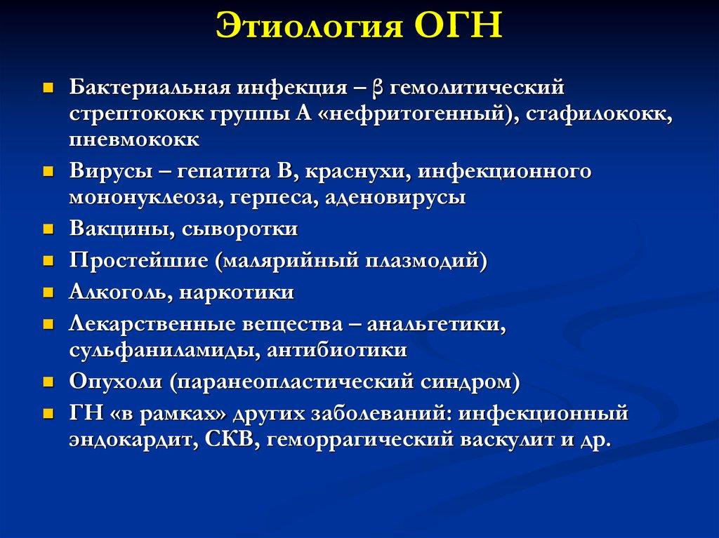 Хронический гломерулонефрит. формы хронического гломерулонефрита, симптомы, диагностика и лечение болезни.