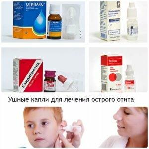 Антибиотики при отите у детей: какой препарат лучше