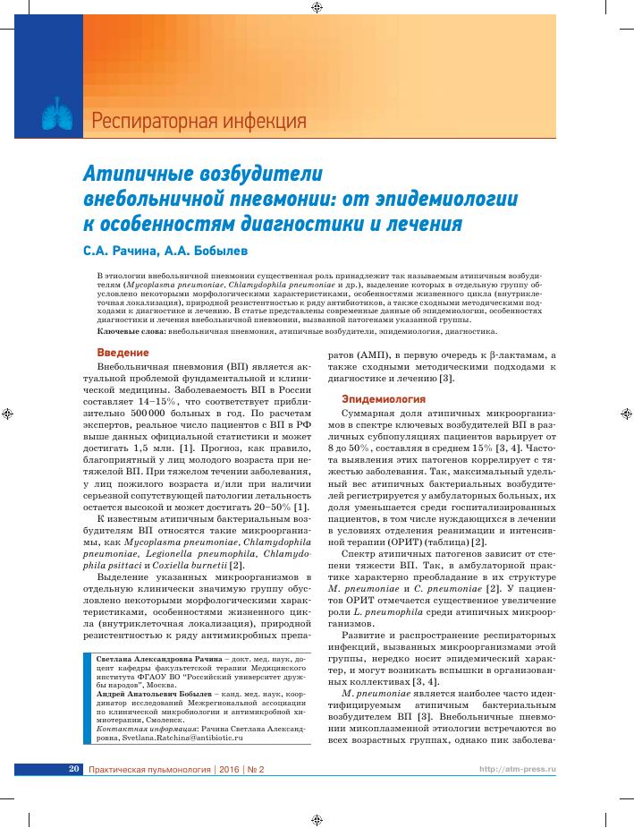 Симптомы и лечение микоплазменной пневмонии у детей