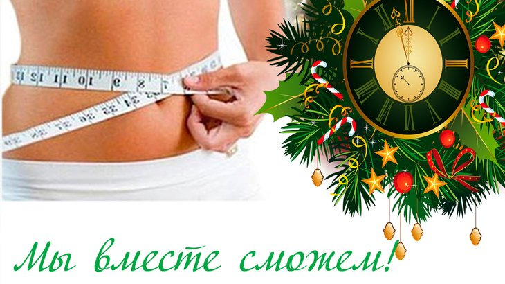 Химическая диета: отзывы, меню, результаты похудения