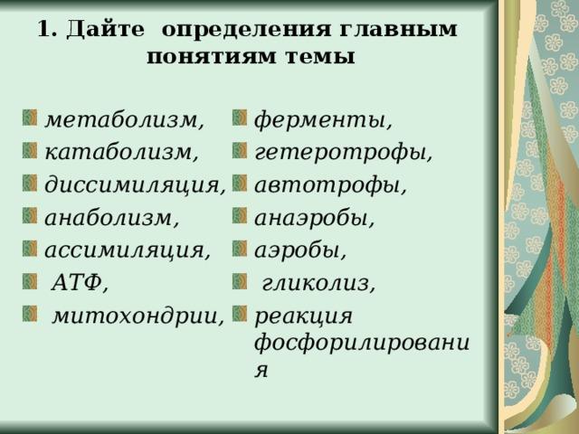 Особенности обмена веществ на разных этапах возрастного развития