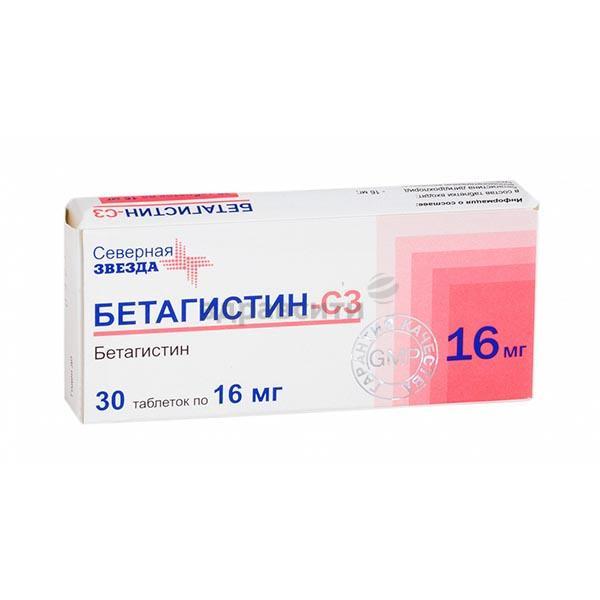 Бетагистин: инструкция, показания, дозировки и аналоги, отзывы