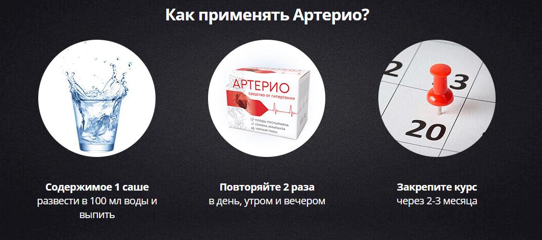 Лекарство артерио – вся правда о препарате и особенности применения