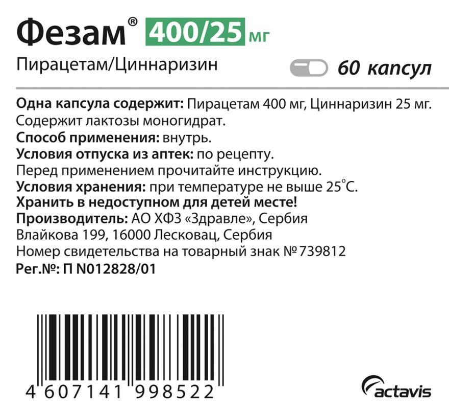 Омарон: таблетки 400 + 25 мг