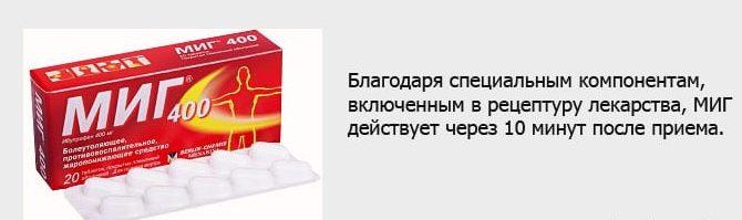 """Таблетки """"миг"""" от головной боли: состав, инструкция по применению, аналоги, цены. отзывы о препарате """"миг"""""""