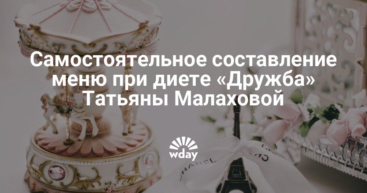 Татьяна малахова: авторский метод как сбросить вес