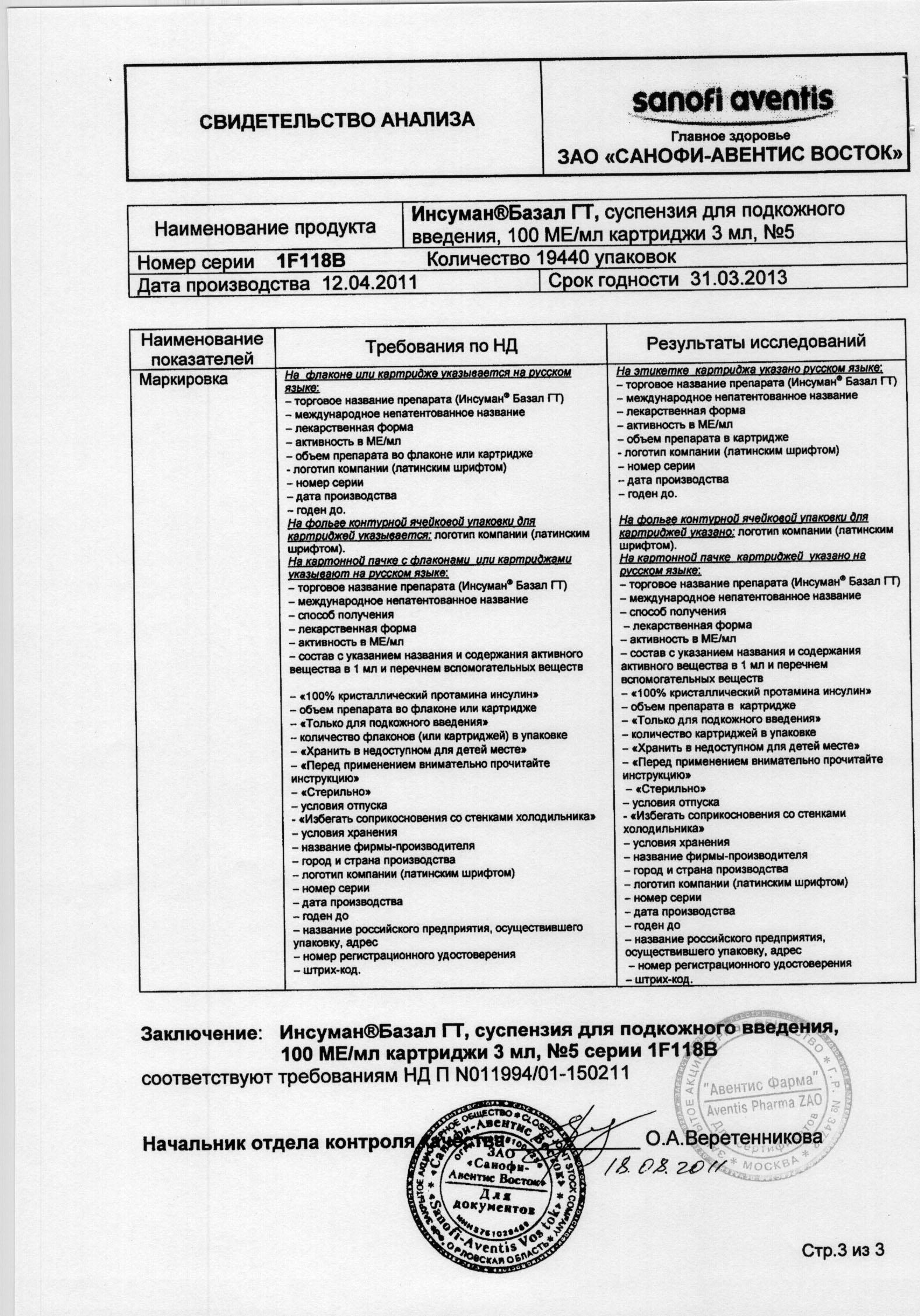 Фентоламин – инструкция, применение, показания, противопоказания, действие, побочные эффекты, аналоги, дозировка, состав
