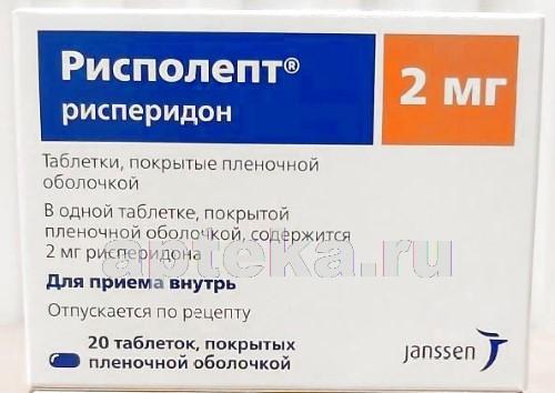 Инструкция по применению рисполепта и отзывы о препарате