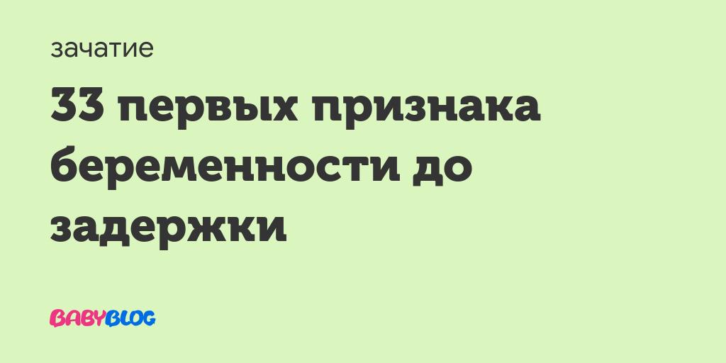 33 первых признака беременности до задержки - признаки беременности до задержки - запись пользователя nikarika (nika_rika) в сообществе зачатие в категории опросы (только посты с опросами) - babyblog.ru