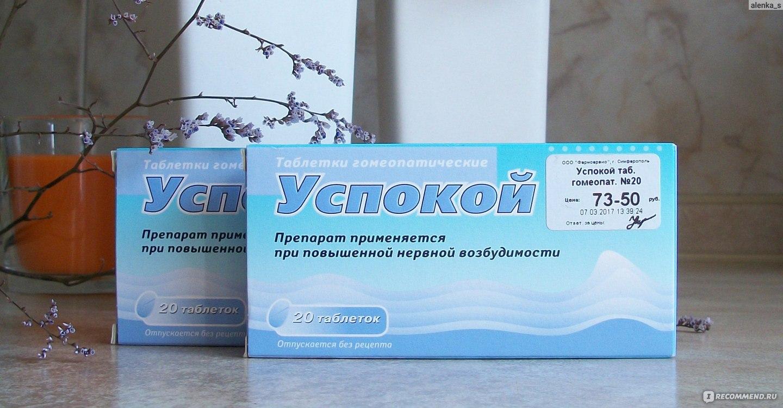 Таблетки успокой инструкция по применению, гомеопатические