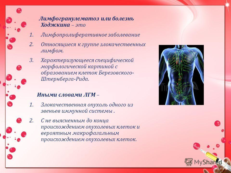 Лимфома - виды, причины, симптомы и стадии