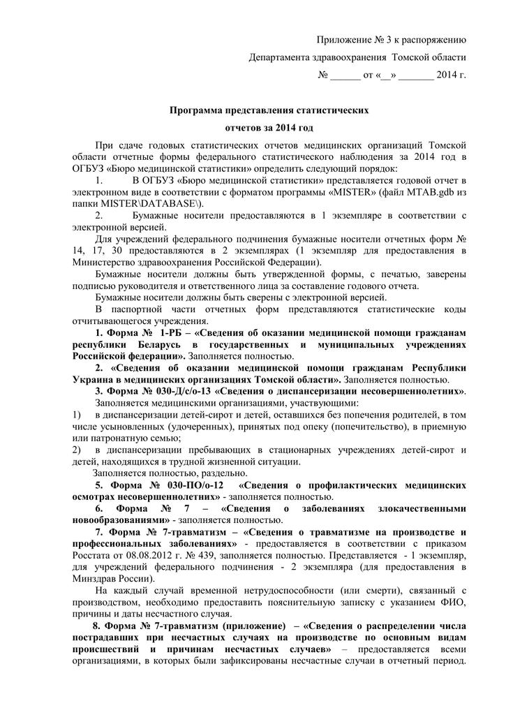 Код по мкб 10 реакция манту