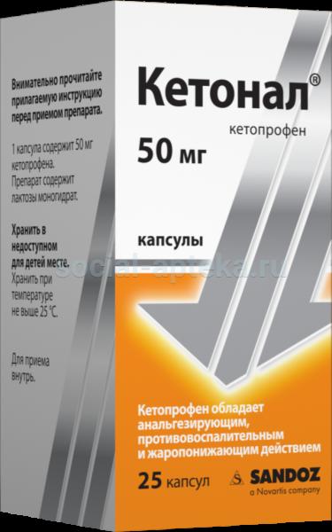 Таблетки, мазь, уколы кетонал: инструкция, цена, аналоги и отзывы
