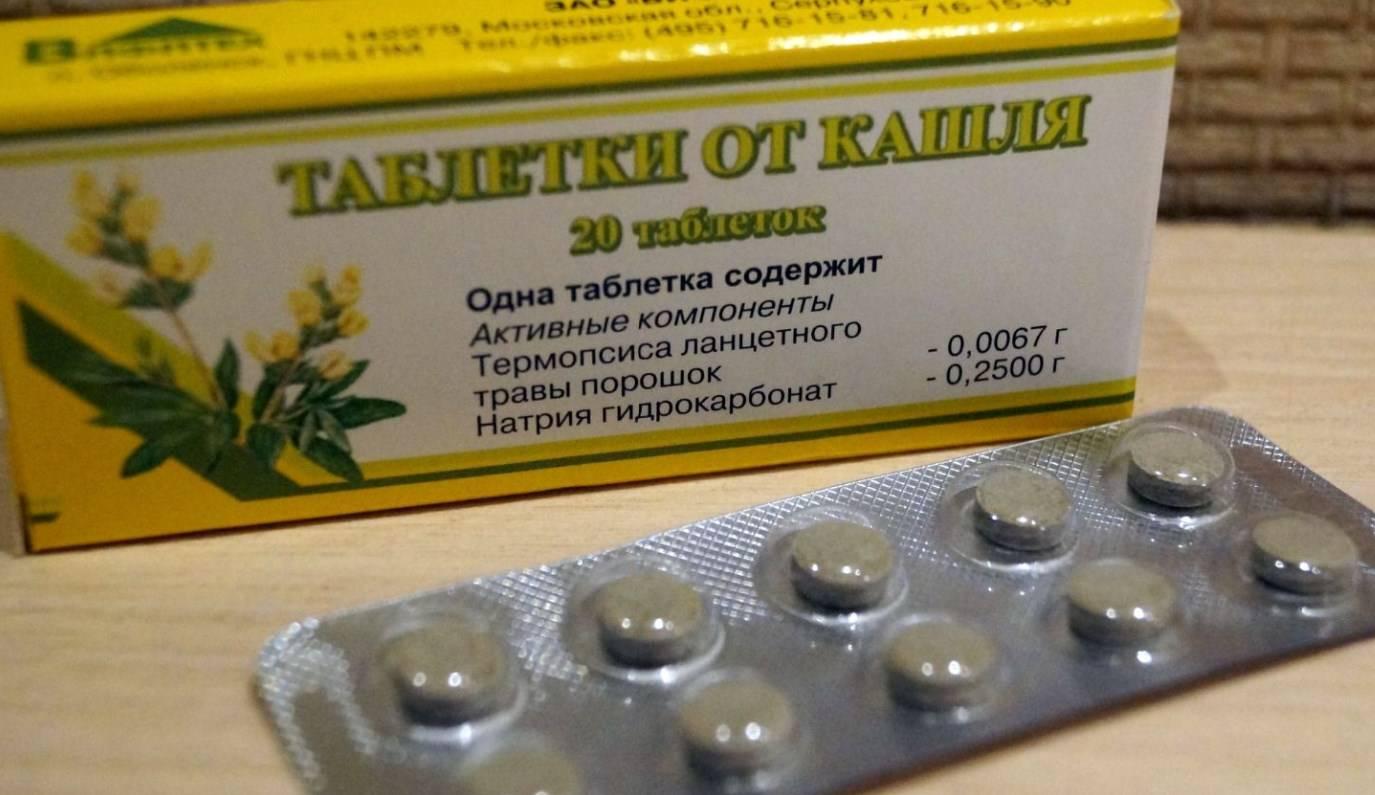 Термопсол таблетки от кашля – инструкция по применению, цена, отзывы