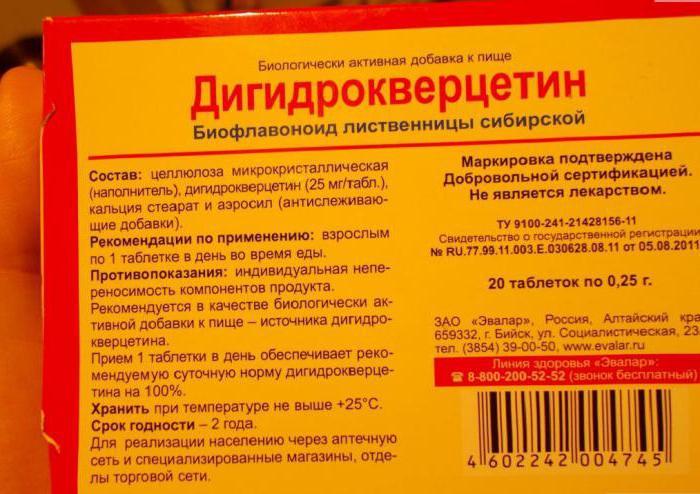 Дигидрокверцетин: инструкция по применению