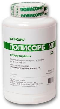 Полисорб: инструкция по применению, аналоги и отзывы, цены в аптеках россии