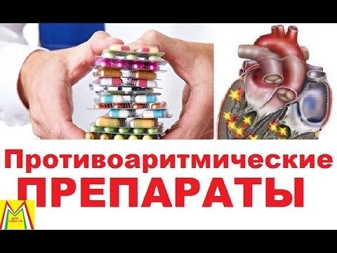 Соталол: инструкция, цена, аналоги отзывы пациентов и кардиологов