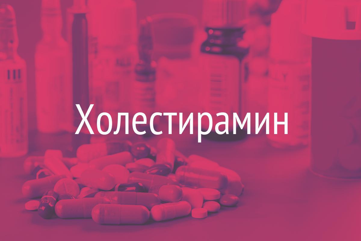 Colestyramine (колестирамин)