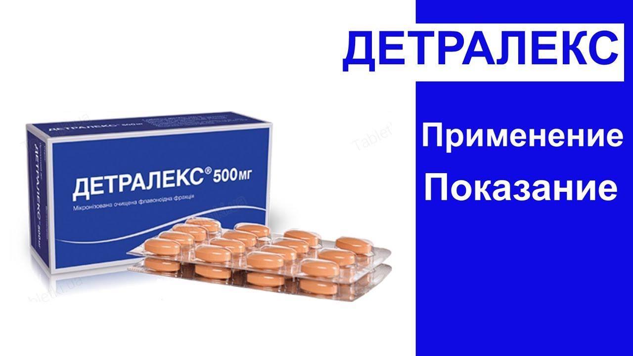 Детралекс – инструкция, применение,  аналоги, цена и отзывы о препарате