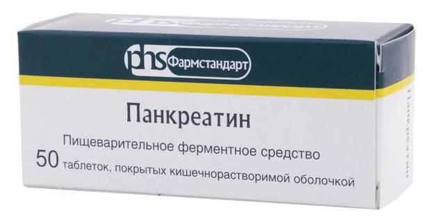Пангрол 10000: показания и противопоказания, способ применения, побочные эффекты