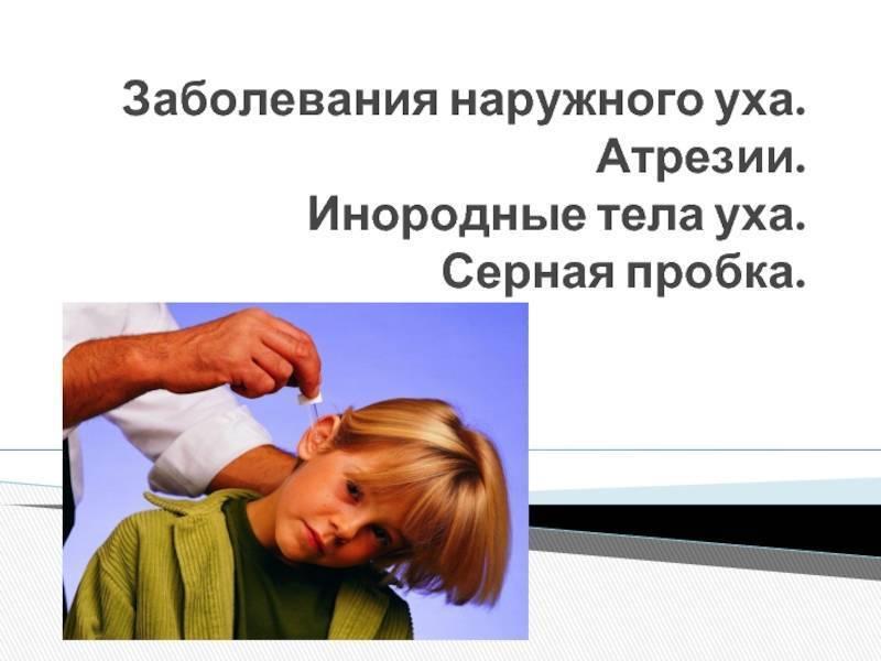 Негнойные (невоспалительные) заболевания уха