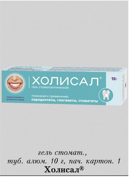 Комбинированный препарат для обработки полости рта — гель холисал: инструкция по применению, цена препараты и фармакологические свойства