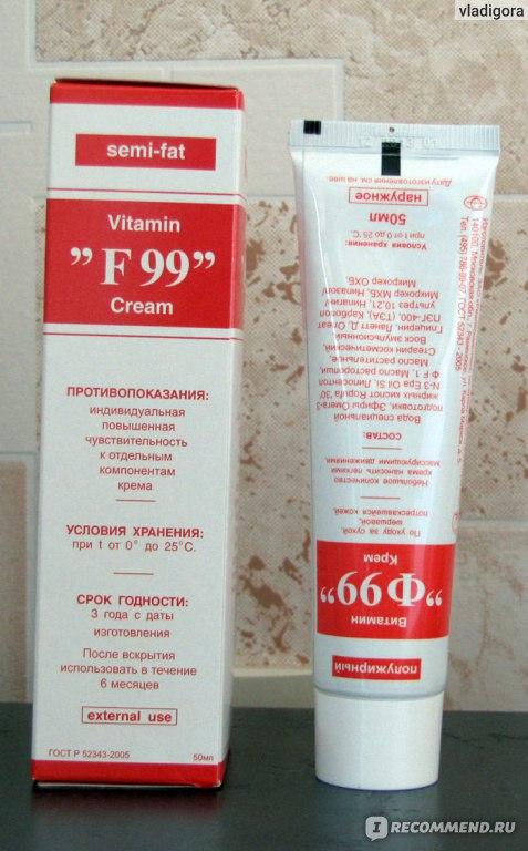 Крем витамин ф99 — инструкция, виды и показания к применению