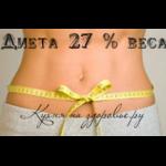 Диета 27 процентов веса отзывы