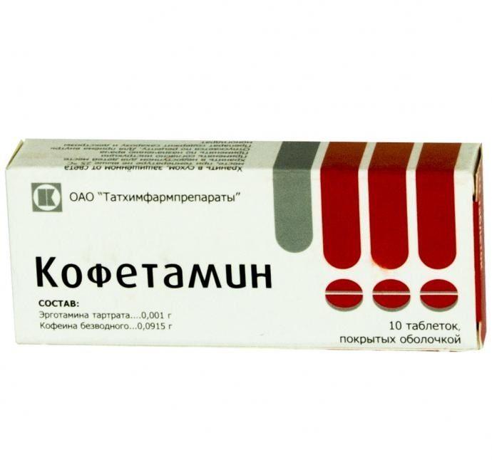 Что такое эрготамин и применение препарата при мигрени