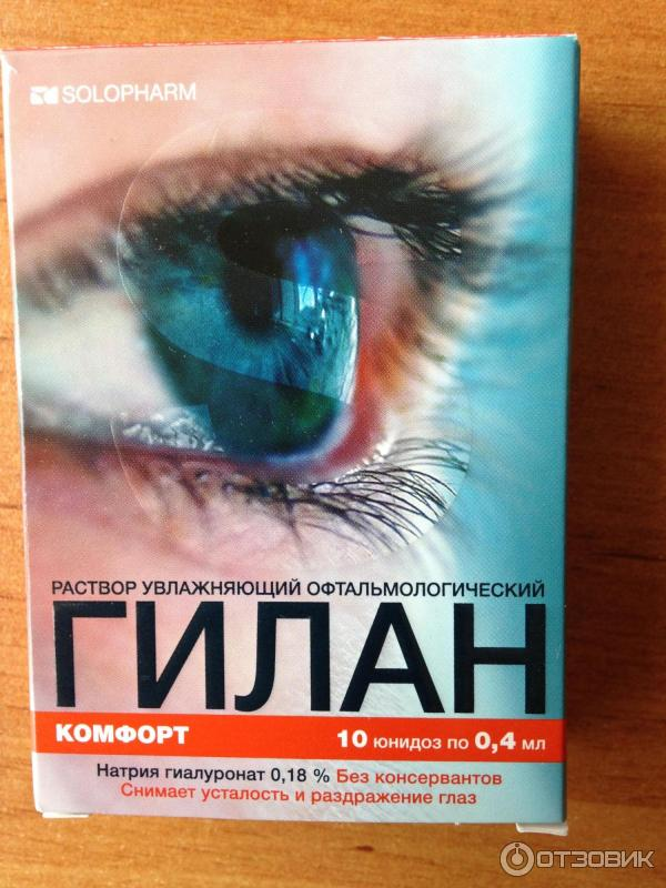 """Глазные капли """"гилан"""": инструкция по применению, показания, состав, отзывы"""