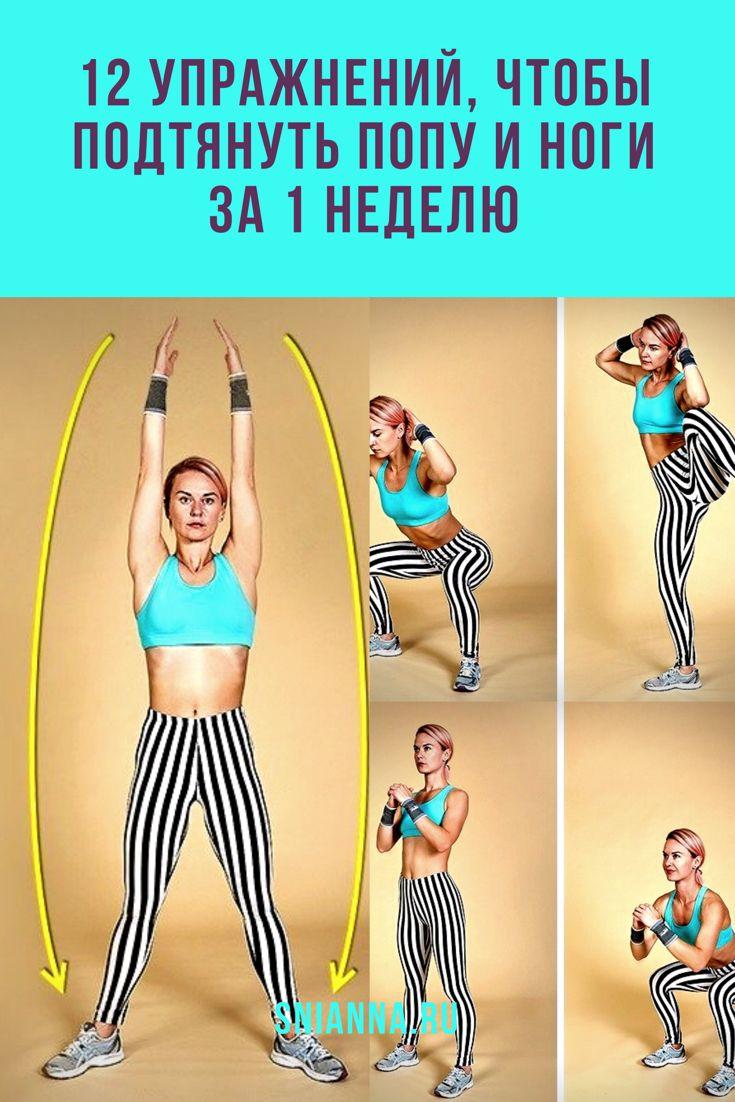 5 самых эффективных упражнений для красивой попы: тренируемся в домашних условиях
