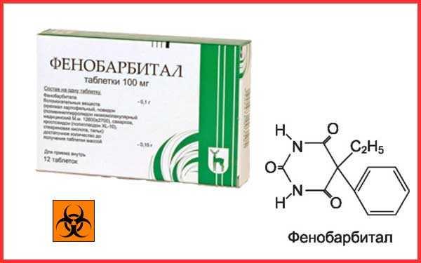 Фенобарбитала таблетки                                             (phenobarbital tablets)