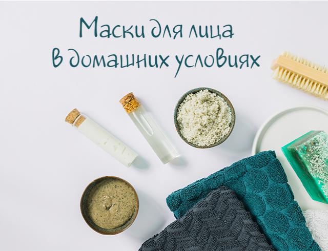 Питательные маски для лица в домашних условиях. уход за кожей в домашних условиях: питательные маски для лица