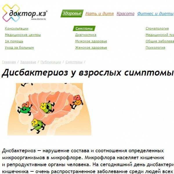 Дисбактериоз 1 Степени Диета. Диета при дисбактериозе кишечника: принципы питания, меню на день
