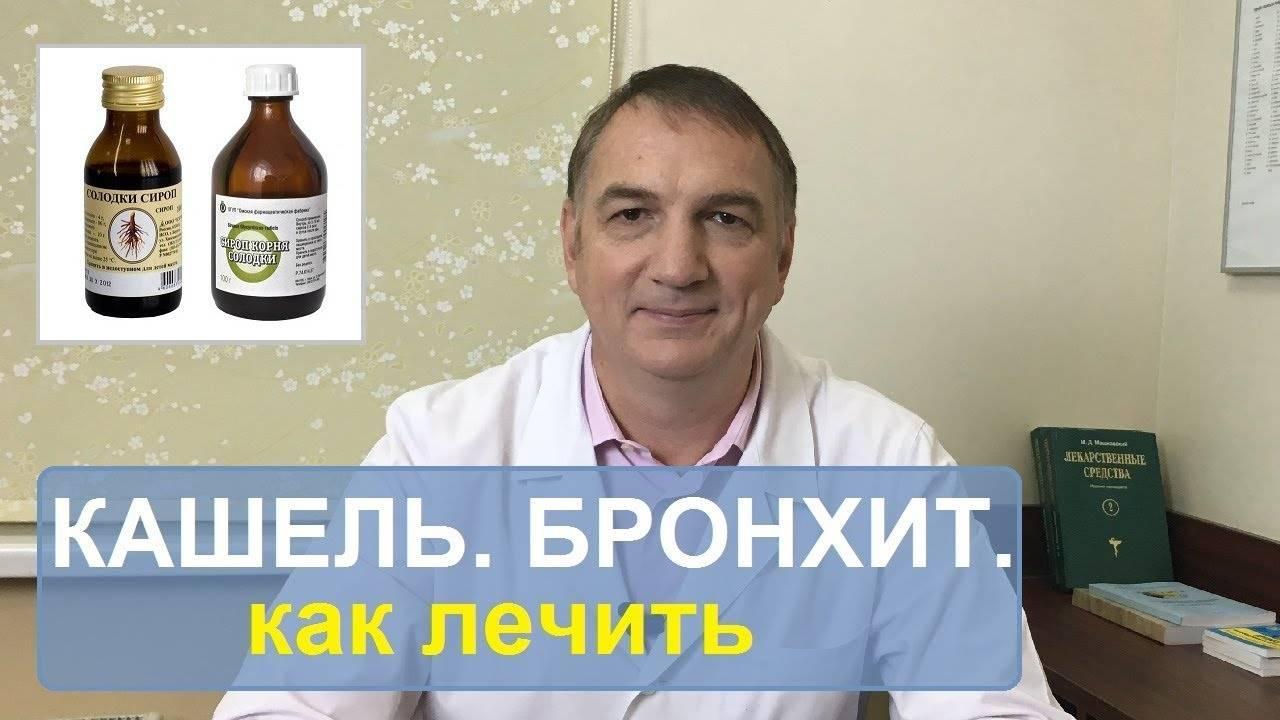 Какие препараты для лечения хронического бронхита у взрослых помогут точно?