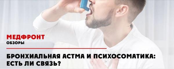 Психологические причины и психосоматика бронхиальной астмы и удушья