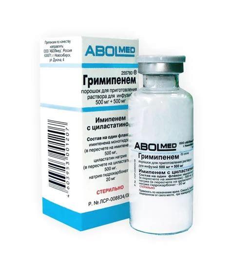 Аналоги лекарства имипенем с циластатином