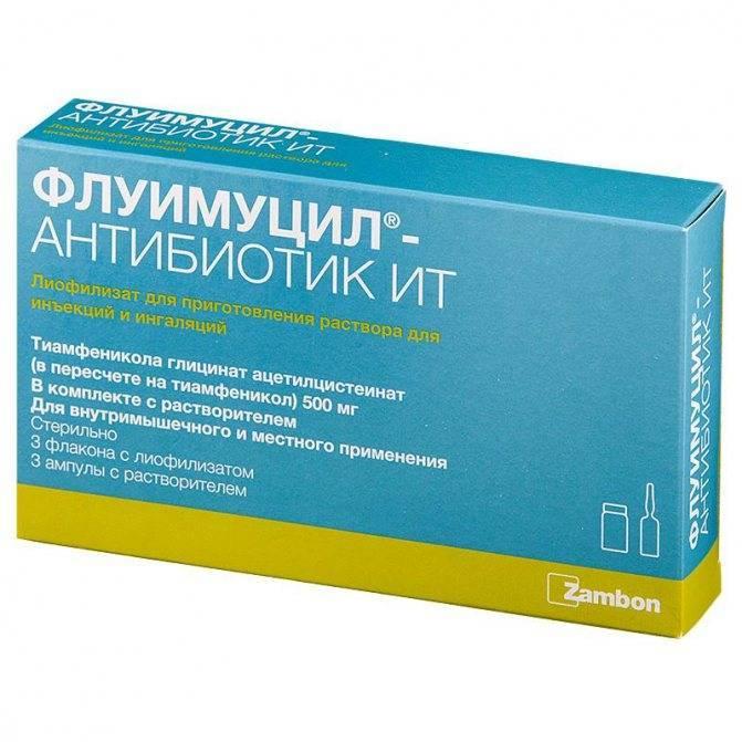 Флуимуцил (fluimucil) шипучие таблетки. цена, инструкция по применению детям, взрослым