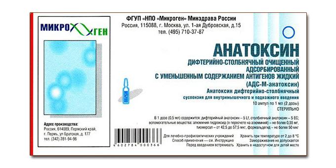 Ас, он же анатоксин столбнячный – инструкция по применению препарата