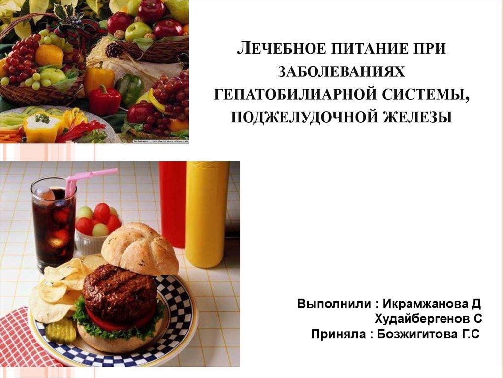 Медицина панкреатит диета 5