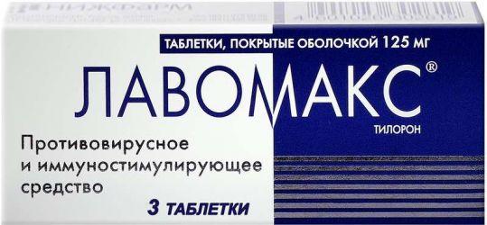 """Препарат """"лавомакс"""": аналоги. лекарство """"лавомакс"""": инструкция по применению"""