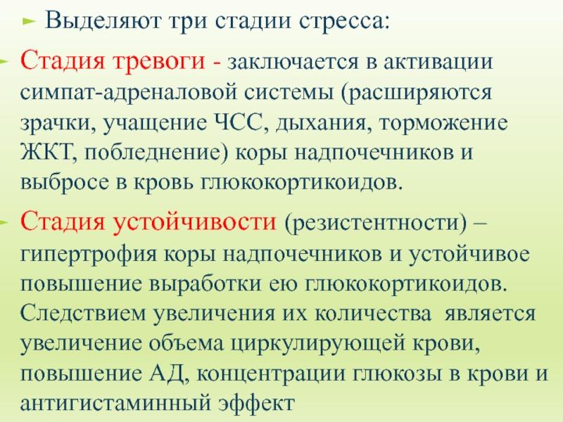 Гидрокортизон википедия