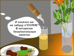 Лечение алкоголизма при помощи препарата «колме». отзывы, инструкция и побочные действия