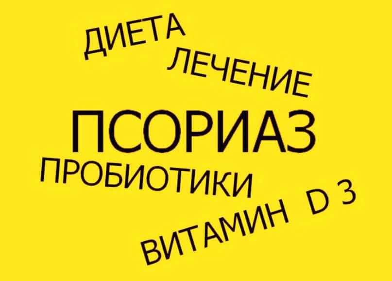 Диета Волкова Псориаз.