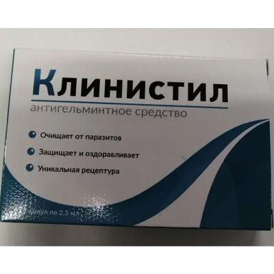 «клинистил» инструкция по применению