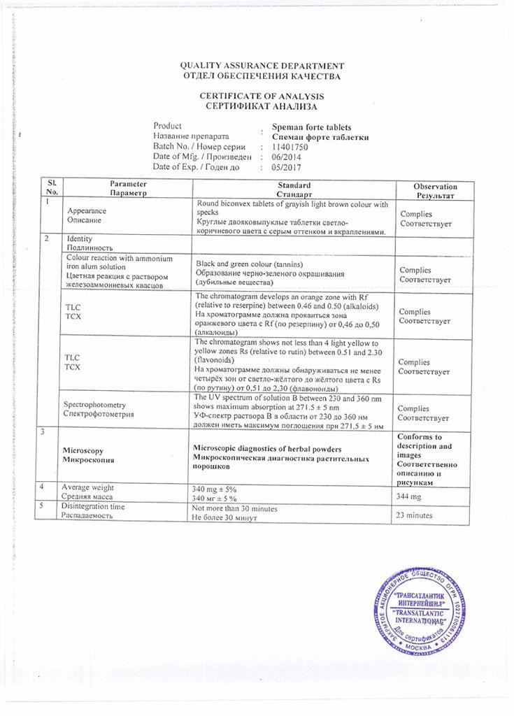 Спеман. - спеман отзывы - стр. 1 - запись пользователя танюша (grenka777) в сообществе зачатие в категории мужское здоровье - babyblog.ru