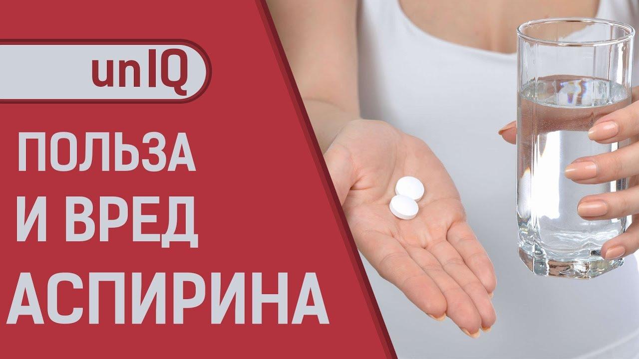 Как правильно принимать аспирин для разжижения крови