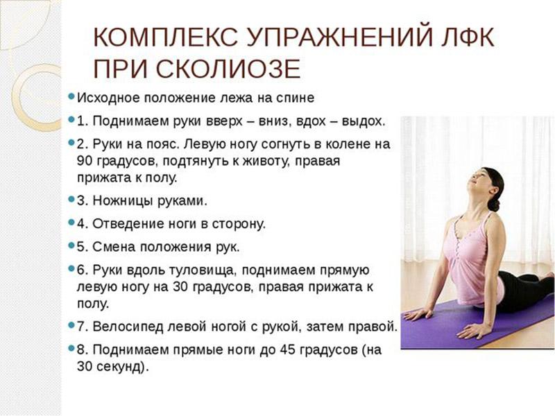 Комплекс упражнений при сколиозе грудного отдела позвоночника
